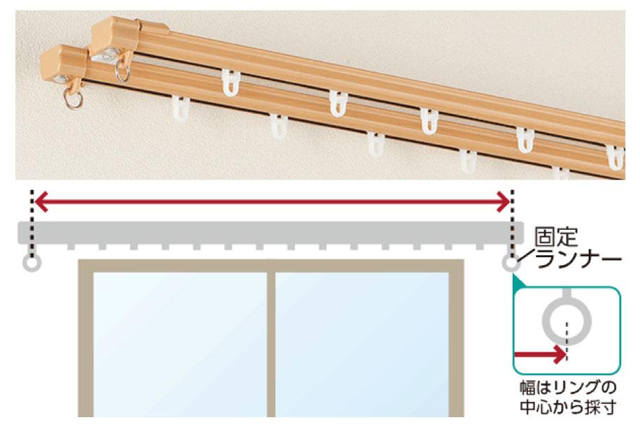一般的なカーテンレールの測り方