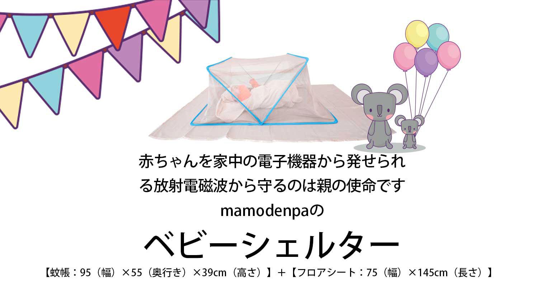放射電磁波シールドメッシュベビー蚊帳(銀繊維メッシュファブリック