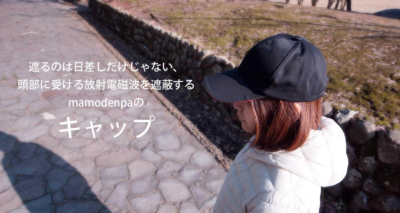頭部に受ける放射電磁波を遮蔽する帽子・キャップ