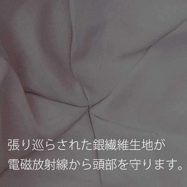 張り巡らされた銀繊維生地が電磁放射線から頭部を守ります
