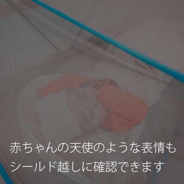 赤ちゃんの天使のような表情もシールド越しに確認できます