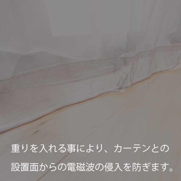 カーテンとの設置面からの電磁波の侵入を防ぎます。