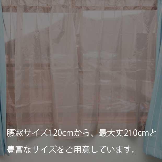 腰窓サイズから最大210cmの丈まで豊富なサイズをご用意しています