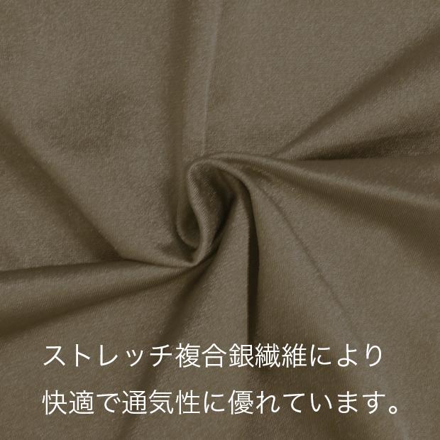 ストレッチ複合銀繊維により快適で通気性に優れています。
