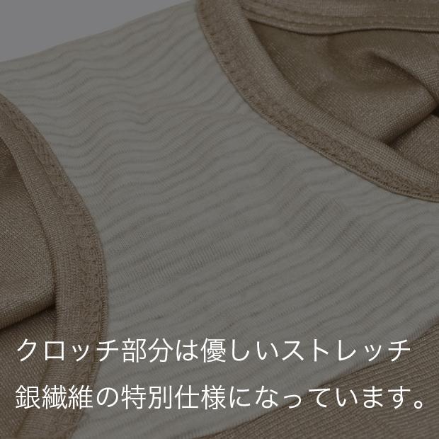 クロッチ部分は優しいストレッチ銀繊維仕様の特別仕様になっています。
