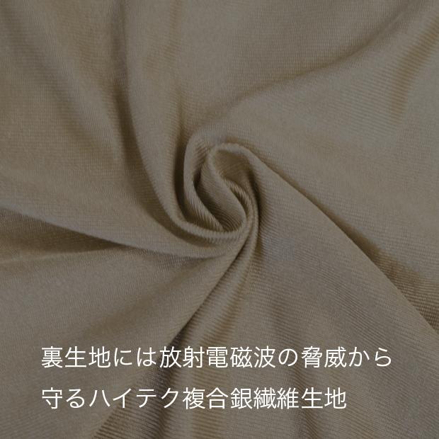 ハイテク複合銀繊維生地のイメージ