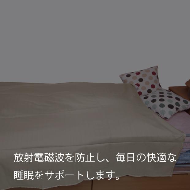 放射電磁波を防止し、毎日の快適な睡眠をサポートします