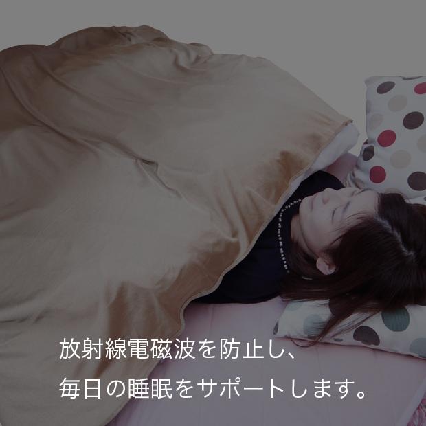 放射電磁波を防止し、毎日の快適な睡眠を提供します