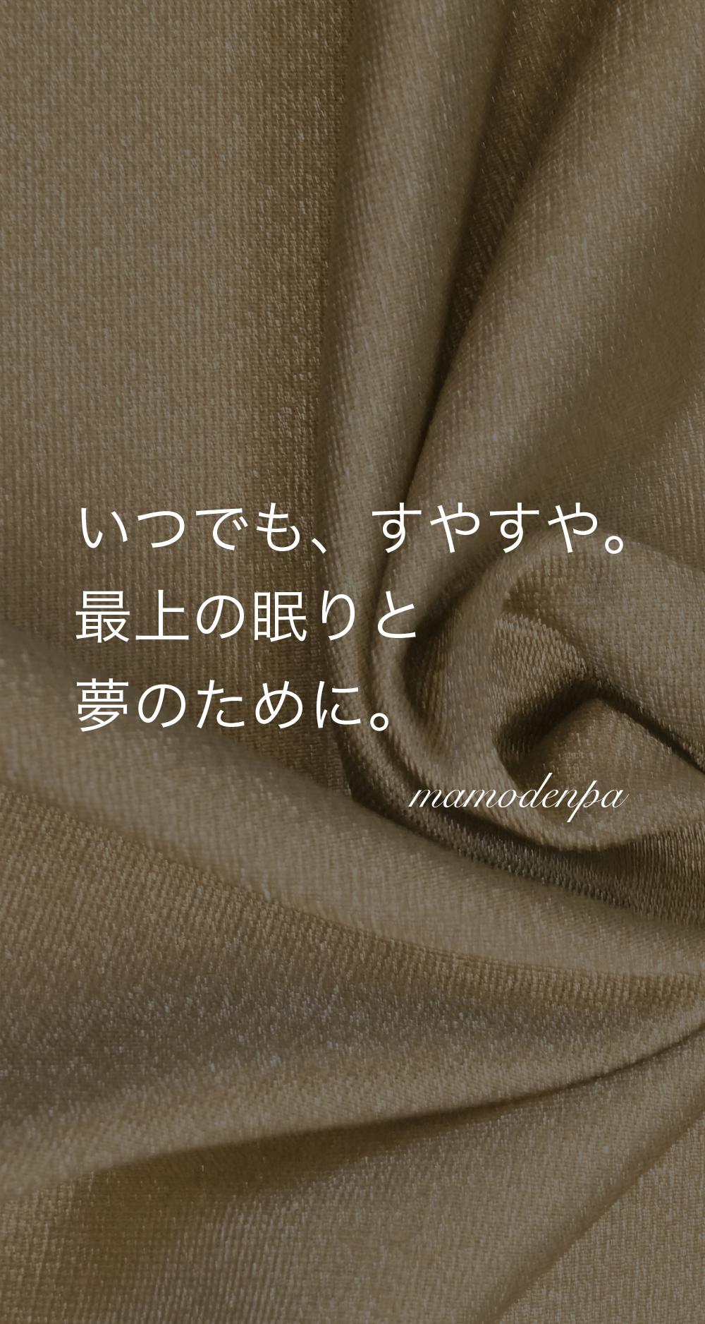 いつでも、すやすや。最上の眠りと夢のために。