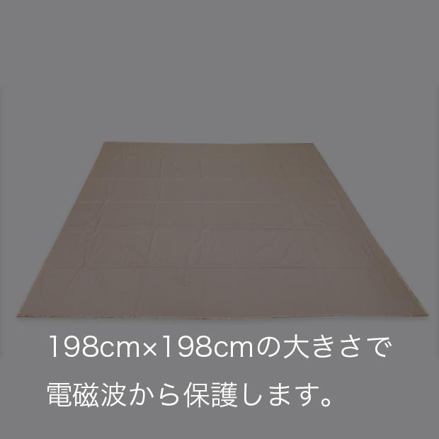 198cm×198cmの大きさで電磁波から保護します