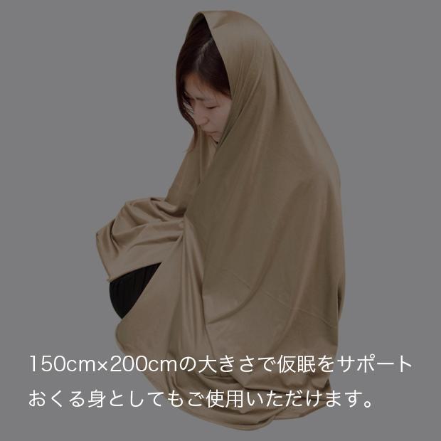 150cm×200cmの大きさで仮眠をサポートします