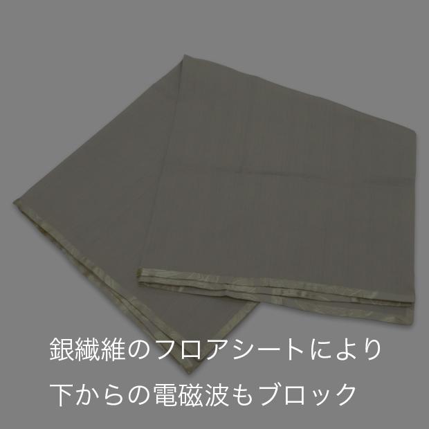銀繊維のフロアシートにより下からの電磁波もブロック
