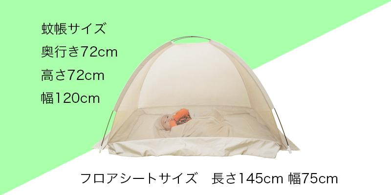 蚊帳サイズ