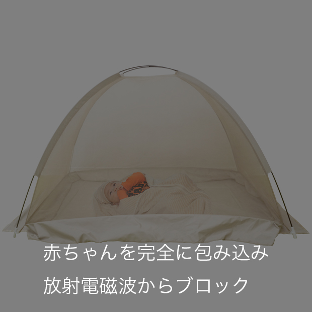 赤ちゃんを完全に包み込み放射電磁波からブロック