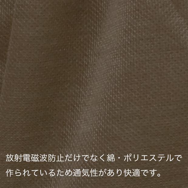 放射電磁波防止だけでなく綿・ポリエステル繊維で作られているため通気性があり快適です。