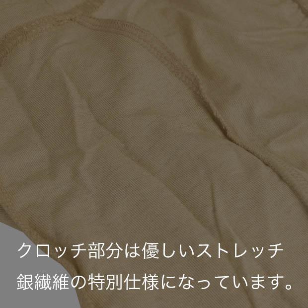 クロッチ部分は優しいストレッチ銀繊維の特別使用になっています。