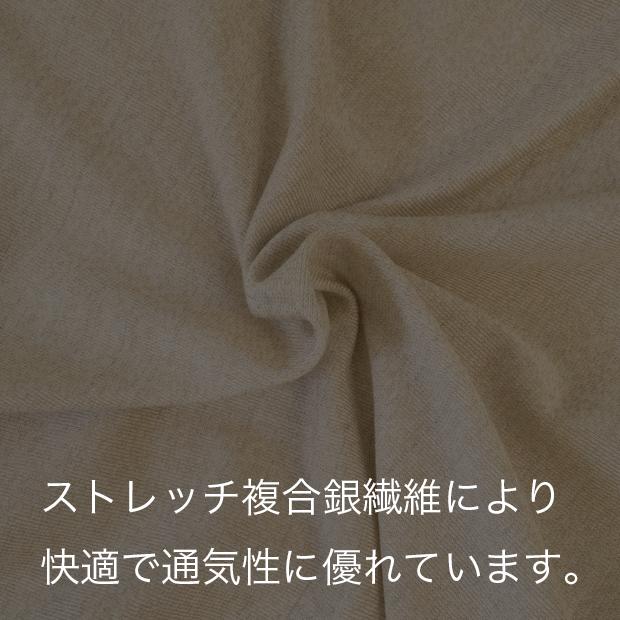 ストレッチ複合銀繊維のイメージ