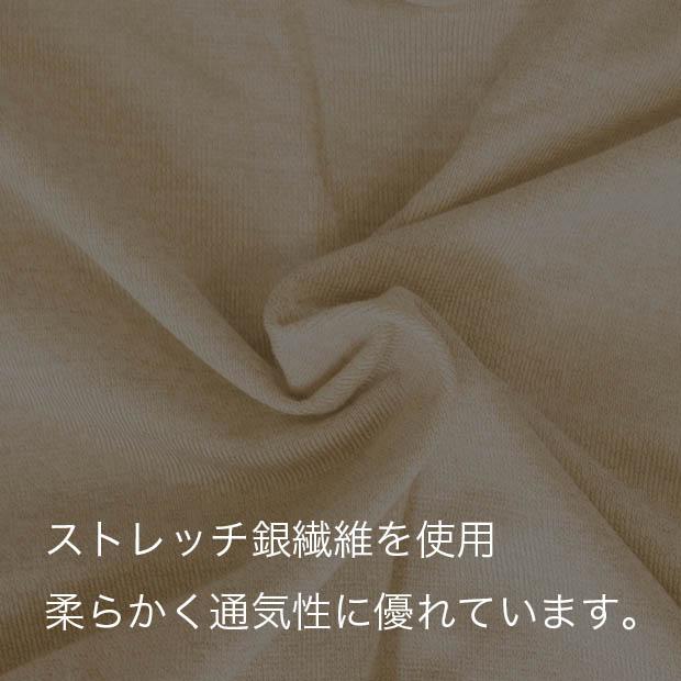 ストレッチ銀繊維を使用 柔らかく通気性に優れています。