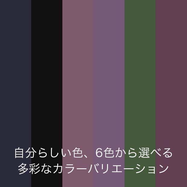自分らしい色、6色からお選びいただけます
