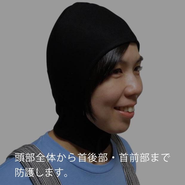 頭部全体から首後部・首前部まで防護します