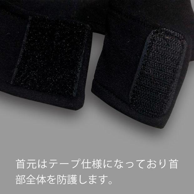 首元はテープ仕様になっており首部全体を防護します