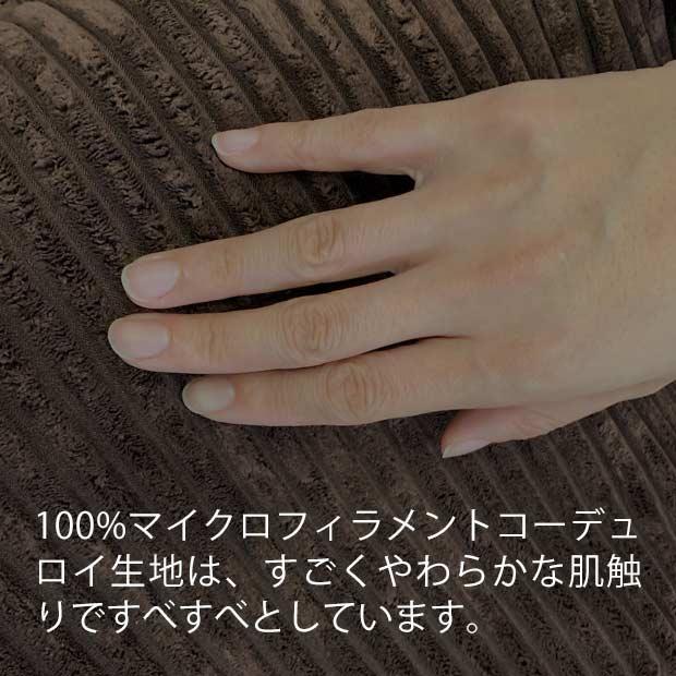 100%マイクロフィラメントコーデュロイ生地は、すごくやわらかな肌触りですべすべとしています