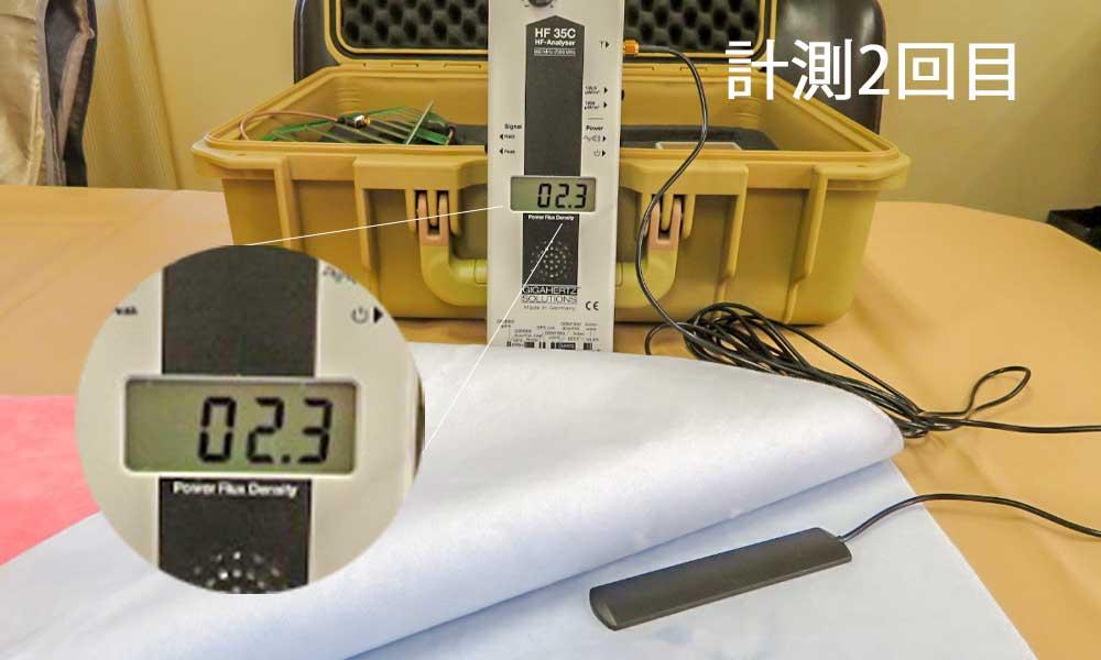 ブランケット上の電磁波値は、ほぼ、2.1~2.8μW/㎡の電磁波環境です。