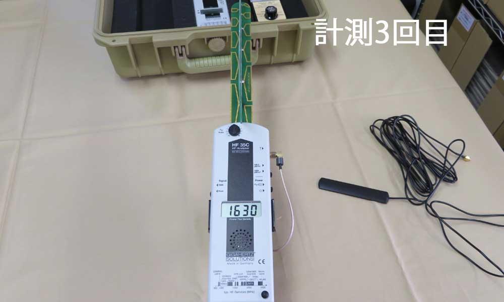 当社の室内高周波電磁波地3